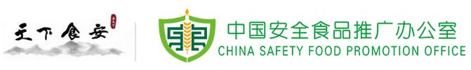 天下食安-中国安全食品推广办公室